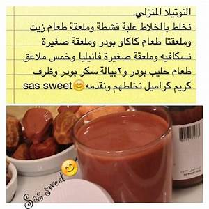النوتيلا المنزلي المطبخ العربي Pinterest Arabic