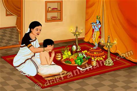 vishu kani vishu date ujjain madhya pradesh india