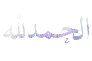 gambar kaligrafi islam unik bergerak terbaru gambargambarco