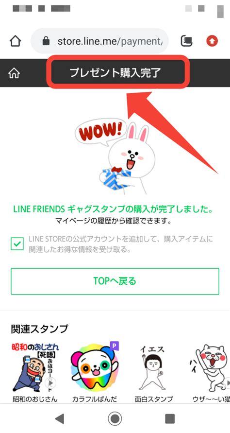 Line スタンプ 購入 方法