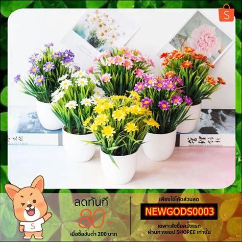 (ขายดี)กระถางพร้อมต้นไม้ปลอม ดอกไม้ปลอม สูง25cm | Shopee ...