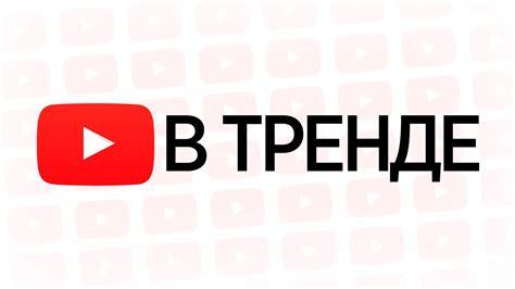 В тренде youtube. вот как видео попадают в тренды 2018