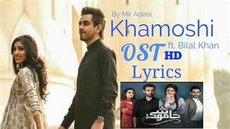 Khamoshi Ost Full Lyrics Video  New Hum Tv Drama Natpic