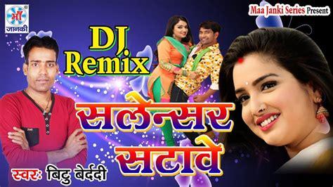 Khesari सलेनसर सटावे $ New Bhojpuri Dj Songs 2018 $ Bittu