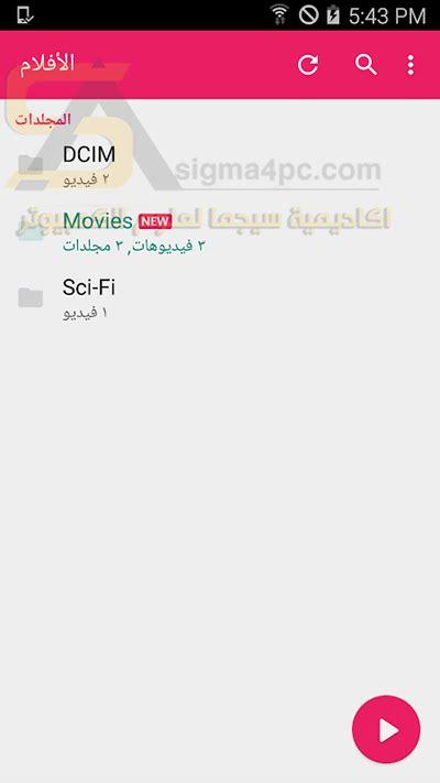 تحميل تطبيق mx player pro النسخة المدفوعة للاندرويد مجانا مشغل الفيديوهات