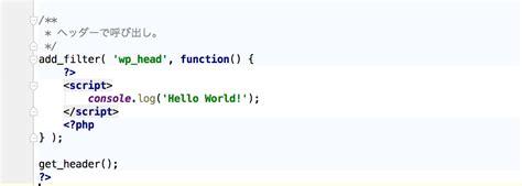 Wordpressでjavascriptを読み込ませるならこうすると便利です(2018年)