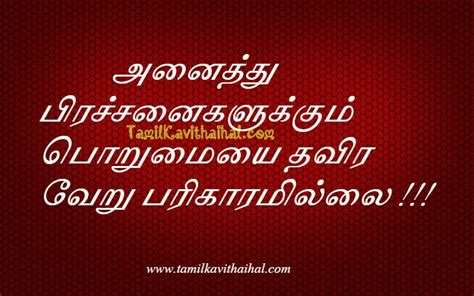 Whatsapp Status Quotes On Life In Tamil