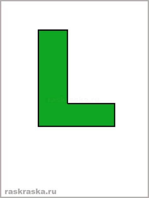 цветная итальянская буква l зелёная буква л на раскраске