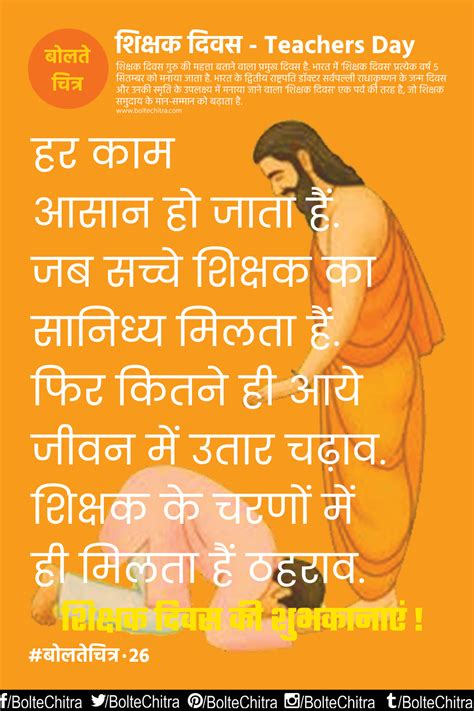 teachers day quotes  whatsapp sms  hindi