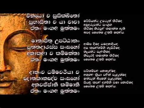 Wattaka piritha, powerful buddhist chanting, theravada tradition. Maha Mangala Suthraya - YouTube