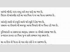 Wedding and Jewellery Gujarati lagna geet lyrics