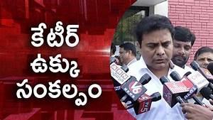 కేటీర్ ఉక్కు సంకల్పం || KTR Meets Union Minister Birender ...