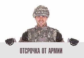 Отсрочка от армии с геморроем