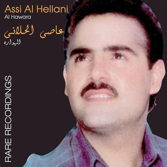 TÉLÉCHARGER ASSI EL HELANI MP3