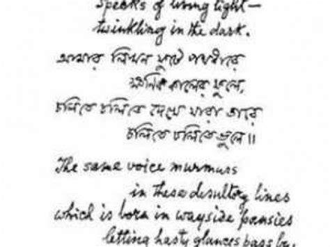 Good bengali handwriting