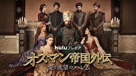 オスマン 帝国 外伝 シーズン 3 放送 予定