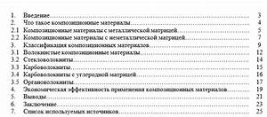 структура диссертации, структура