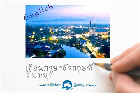 สอนภาษาอังกฤษที่บ้าน จ.จันทบุรี เรียนภาษาอังกฤษที่บ้าน ...