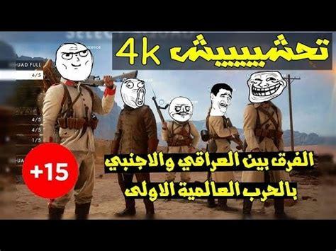 العراقي من يلعب بتل فيلد 1 ينكلب تحشيش خورافي Youtube
