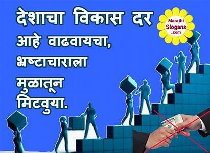 Slogans Slogan Haldankar Smita Submitted Marathi Corruption