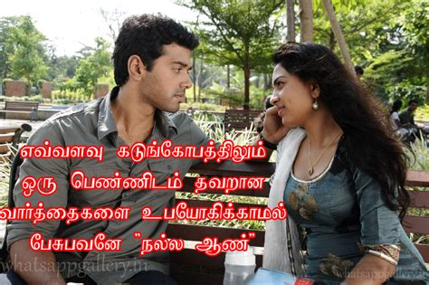 Sweet Love Quotes For Husband In Tamil