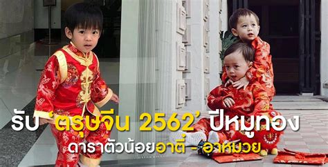 รับตรุษจีน 2562 ปีหมูทองด้วยความสดใสของเหล่าดาราตัวน้อยอา ...