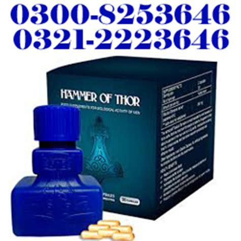 hammer thor capsules kasur o3oo 825 3646 kasur khanewal