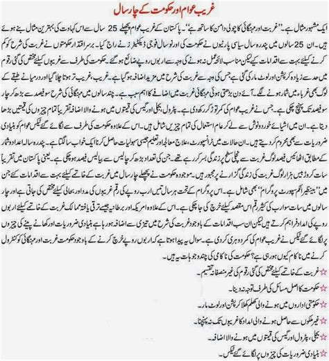 Poverty In Pakistan Essay by It Ilm News Entertainment Tips Health Tips