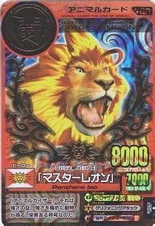 animal kaiser world master leo gold champion