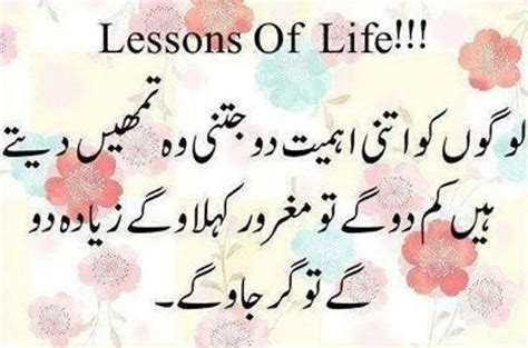 Quotes About Life Lessons In Urdu
