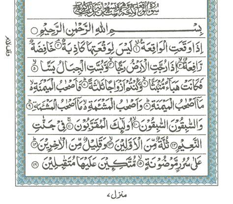 Kelebihan Surah Al Waqiah Ayat 35 38 Suratmenuhargacom