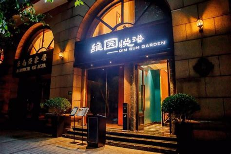 dim sum garden dim sum garden wulumuqi road shanghai former