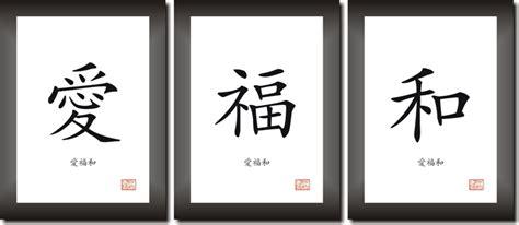 japanisches zeichen liebe liebe gl 220 ck harmonie bild asia schriftzeichen china japan schrift zeichen bilder ebay
