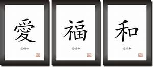 Japanisches Zeichen Für Liebe : liebe gl ck harmonie bild asia schriftzeichen china japan schrift zeichen bilder ebay ~ Orissabook.com Haus und Dekorationen