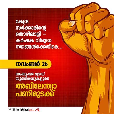 CITU Kerala