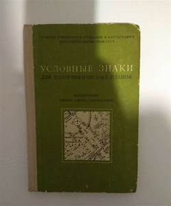 Conventional Signs Topography Plans  Russian Book