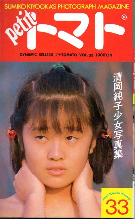 Sumiko Kiyooka Petit Tomato 1 Office Girls Wallpaper