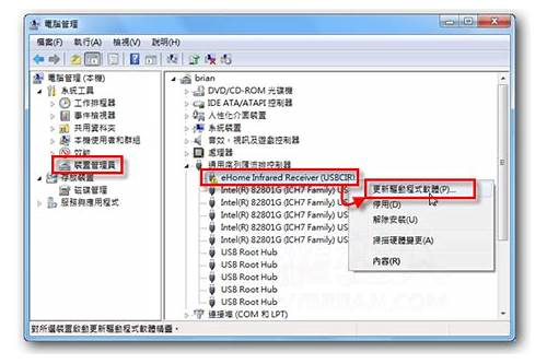ehome infrared receiver driver windows 10