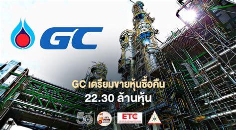 GC เตรียมขายหุ้นซื้อคืน 22.30 ล้านหุ้น