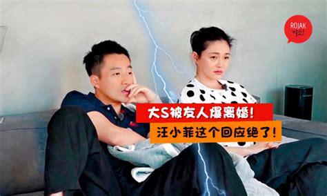 See more of 大s 徐熙媛 on facebook. 大S被爆离婚!密友更揭开两人经常为钱吵架, 汪小菲终于出面回应了!