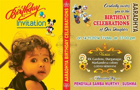 birthday invitation card psd template free Birthday