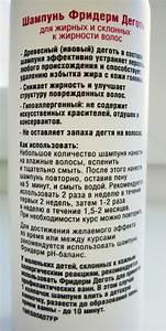 Фридерм шампунь от псориаза отзывы