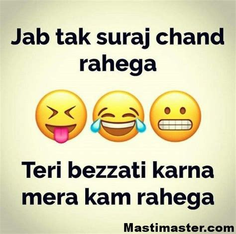 jab tak suraj hindi funny joke  funny photo