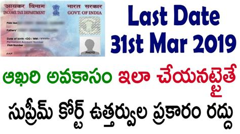 Enter the captcha code and click on 'link aadhar'. Pan card latest update   link aadhar with pan card   link pan card with aadhar card telugu - YouTube