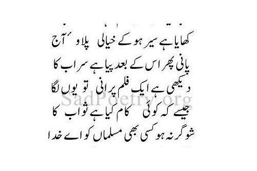 Anwar masood poetry on maa youtube.