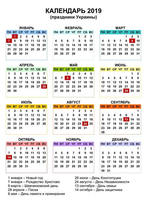 kalendar na god prazdnikami ukraine muru