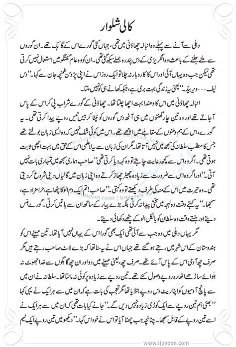 ijunoon kaali shalwar urdu stories  novels