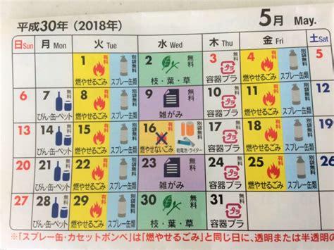 鹿児島 市 ゴミ 出し カレンダー