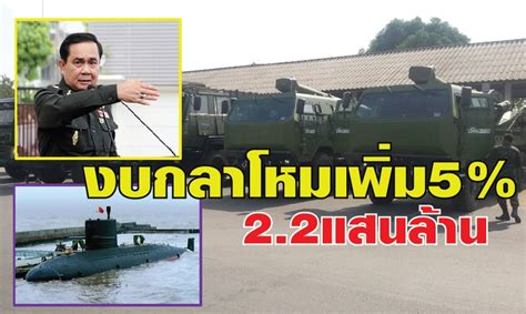 ประเทศไทยต้องไปต่อ ! งบกลาโหมปี 61 พุ่งสูง ทะลุ 2.2 แสน ...