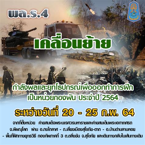 ข่าวทั่วไทยออนไลน์ : 🚨 พล.ร.4 ขอประชาสัมพันธ์ แจ้งการ ...